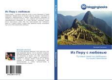 Bookcover of Из Перу с любовью