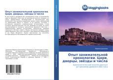 Bookcover of Опыт занимательной хронологии. Цари, дворцы, звёзды и числа