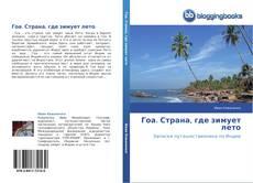 Bookcover of Гоа. Страна, где зимует лето