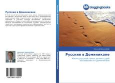 Bookcover of Русские в Доминикане