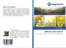 Buchcover von Цветы для дачи