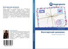Обложка Болгарский дневник