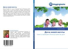 Bookcover of Дача моей мечты