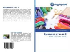 Bookcover of Вышивка от А до Я