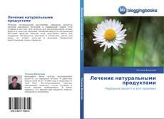 Portada del libro de Лечение натуральными продуктами