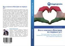 Bookcover of Все о жизни в Венгрии из первых уст