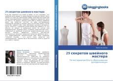 Couverture de 29 секретов швейного мастера