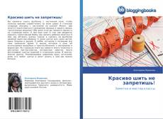 Bookcover of Красиво шить не запретишь!