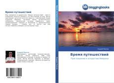 Bookcover of Время путешествий