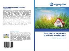 Portada del libro de Практика ведения дачного хозяйства