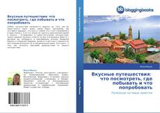 Bookcover of Вкусные путешествия: что посмотреть, где побывать и что попробовать