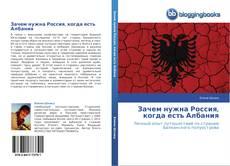 Обложка Зачем нужна Россия, когда есть Албания