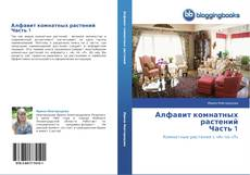 Bookcover of Алфавит комнатных растений Часть 1