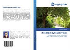 Buchcover von Энергия путешествий
