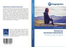 Bookcover of Записки путешественника