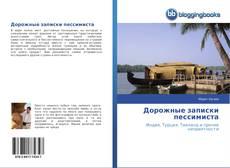 Bookcover of Дорожные записки пессимиста
