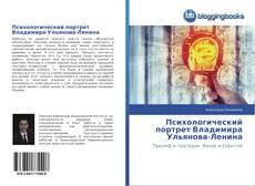 Обложка Психологический портрет Владимира Ульянова-Ленина