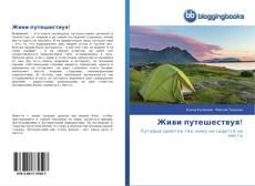 Bookcover of Живи путешествуя!