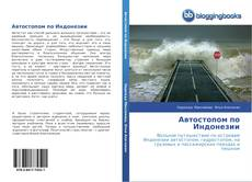 Bookcover of Автостопом по Индонезии