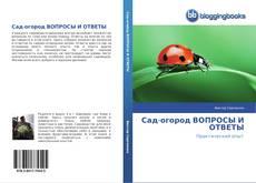 Сад-огород ВОПРОСЫ И ОТВЕТЫ的封面