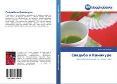 Bookcover of Свадьба в Камакуре