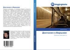 Bookcover of Дончанин в Варшаве