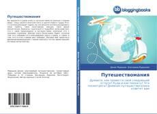 Bookcover of Путешествомания
