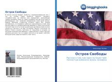 Bookcover of Остров Свободы