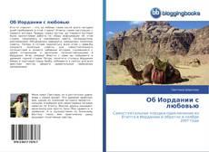 Bookcover of Об Иордании с любовью