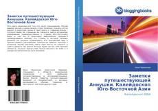 Bookcover of Заметки путешествующей Аннушки. Калейдоскоп Юго-Восточной Азии