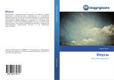 Buchcover von Опусы