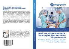 Bookcover of Моё открытие Америки. Волгоград-Москва-Нью-Йорк-Чикаго