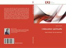 L'éducation spirituelle的封面