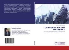Bookcover of ОБУЧЕНИЕ В СЕТИ ИНТЕРНЕТ