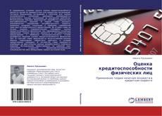 Bookcover of Оценка кредитоспособности физических лиц