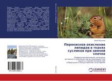 Bookcover of Перекисное окисление липидов в тканях сусликов при зимней спячке