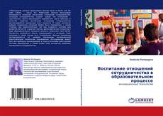 Bookcover of Воспитание отношений сотрудничества в образовательном процессе