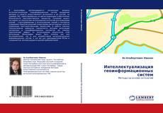 Buchcover von Интеллектуализация  геоинформационных систем
