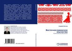Bookcover of Восточнославянское язычество