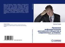 Bookcover of Правовая информатизация российского общества в современных условиях.