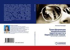 Bookcover of Трансформация национальной идентичности в Европейском Союзе: