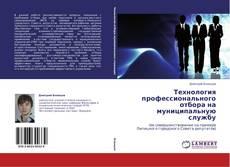 Bookcover of Технология профессионального отбора на муниципальную службу
