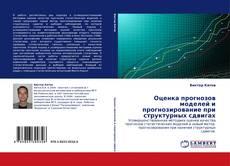 Bookcover of Оценка прогнозов моделей и прогнозирование при структурных сдвигах