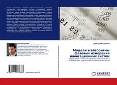 Portada del libro de Модели и алгоритмы фазовых измерений навигационных систем