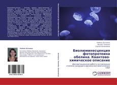 Capa do livro de Биолюминесценция фотопротеина обелина. Квантово-химическое описание