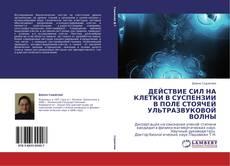 Buchcover von ДЕЙСТВИЕ СИЛ НА КЛЕТКИ В СУСПЕНЗИИ В ПОЛЕ СТОЯЧЕЙ УЛЬТРАЗВУКОВОЙ ВОЛНЫ