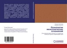 Bookcover of Психология межэтнических отношений