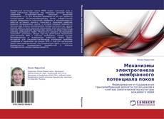 Обложка Механизмы электрогенеза мембранного потенциала покоя