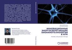 Bookcover of ИННОВАЦИОННЫЕ ЭНЕРГОСБЕРЕГАЮЩИЕ БИОНАНОТЕХНОЛОГИИ В АПК