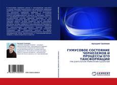 Bookcover of ГУМУСОВОЕ СОСТОЯНИЕ ЧЕРНОЗЕМОВ И ПРОЦЕССЫ ЕГО ТАНСФОРМАЦИИ